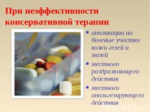 аппликации на болевые участки кожи гелей и мазей аппликации на болевые участки к