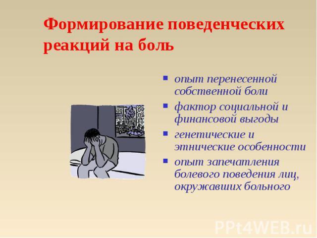 опыт перенесенной собственной боли опыт перенесенной собственной боли фактор социальной и финансовой выгоды генетические и этнические особенности опыт запечатления болевого поведения лиц, окружавших больного
