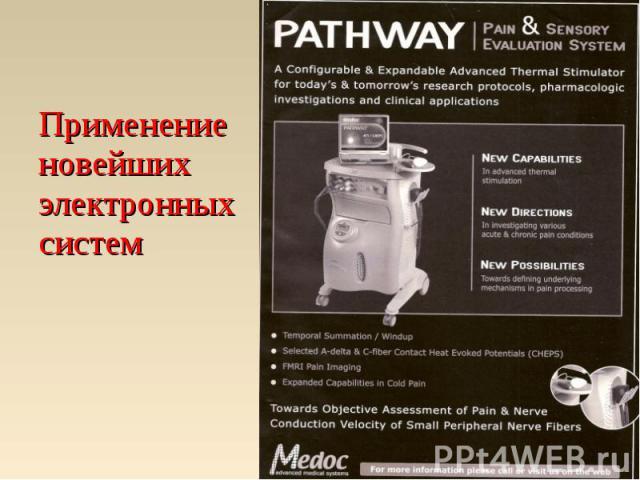 Применение новейших электронных систем Применение новейших электронных систем