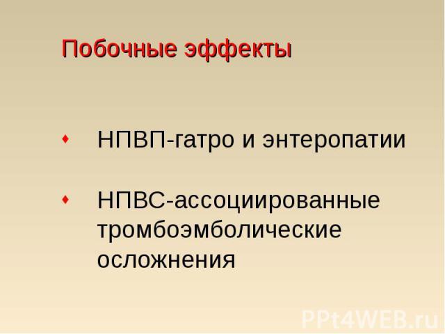 НПВП-гатро и энтеропатии НПВП-гатро и энтеропатии НПВС-ассоциированные тромбоэмболические осложнения