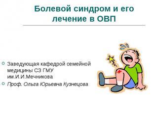 Заведующая кафедрой семейной медицины СЗ ГМУ им.И.И.Мечникова Заведующая кафедро