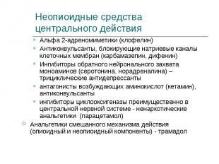 Альфа 2-адреномиметики (клофелин) Альфа 2-адреномиметики (клофелин) Антиконвульс