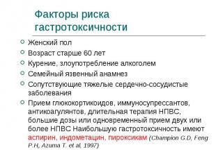 Женский пол Женский пол Возраст старше 60 лет Курение, злоупотребление алкоголем