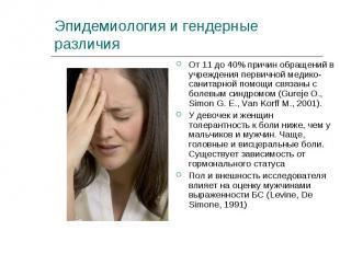От 11 до 40% причин обращений в учреждения первичной медико-санитарной помощи св