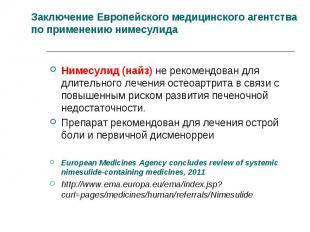 Нимесулид (найз) не рекомендован для длительного лечения остеоартрита в связи с