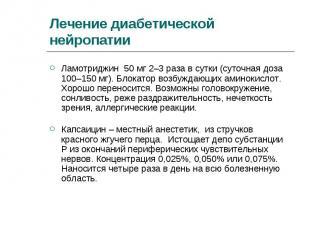 Ламотриджин 50 мг 2–3 раза в сутки (суточная доза 100–150 мг). Блокатор возбужда