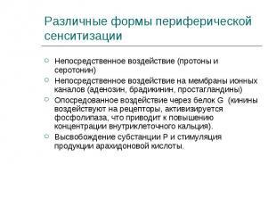 Непосредственное воздействие (протоны и серотонин) Непосредственное воздействие