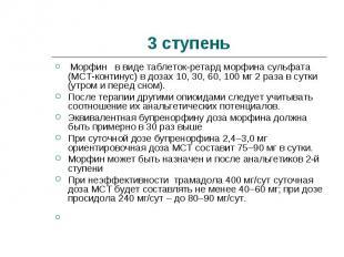 Морфин в виде таблеток-ретард морфина сульфата (МСТ-континус) в дозах 10,