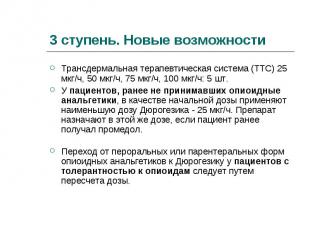 Трансдермальная терапевтическая система (ТТС) 25 мкг/ч, 50 мкг/ч, 75 мкг/ч, 100