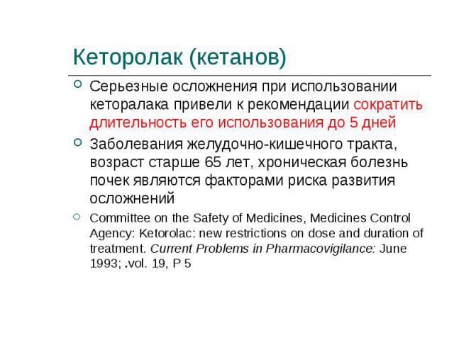 Серьезные осложнения при использовании кеторалака привели к рекомендации сократить длительность его использования до 5 дней Серьезные осложнения при использовании кеторалака привели к рекомендации сократить длительность его использования до 5 дней З…