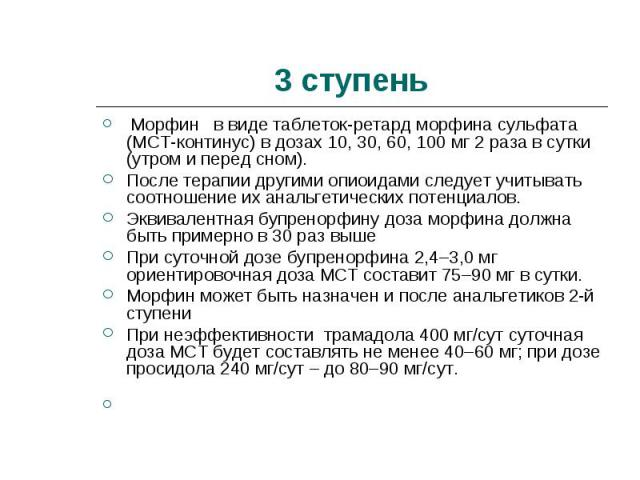 Морфин в виде таблеток-ретард морфина сульфата (МСТ-континус) в дозах 10, 30, 60, 100 мг 2 раза в сутки (утром и перед сном). Морфин в виде таблеток-ретард морфина сульфата (МСТ-континус) в дозах 10, 30, 60, 100 мг 2 раза в сутки (утром …
