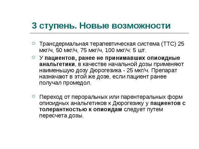 Трансдермальная терапевтическая система (ТТС) 25 мкг/ч, 50 мкг/ч, 75 мкг/ч, 100 мкг/ч: 5 шт. Трансдермальная терапевтическая система (ТТС) 25 мкг/ч, 50 мкг/ч, 75 мкг/ч, 100 мкг/ч: 5 шт. У пациентов, ранее не принимавших опиоидные анальгетики, в каче…