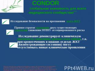 Исследование безопасности на протяжении всего ЖКТ Исследование безопасности на п