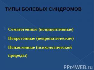 Соматогенные (ноцицептивные) Соматогенные (ноцицептивные) Неврогенные (невропати
