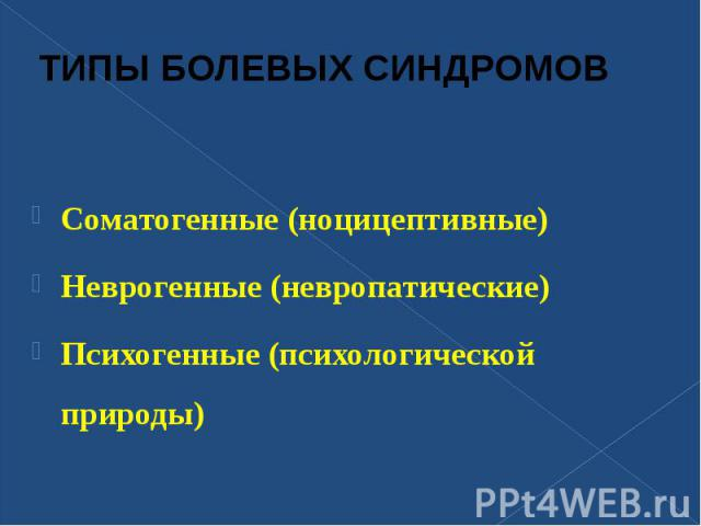 Соматогенные (ноцицептивные) Соматогенные (ноцицептивные) Неврогенные (невропатические) Психогенные (психологической природы)