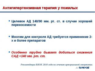 Целевое АД 140/90 мм. рт. ст. в случае хорошей переносимости Целевое АД 140/90 м