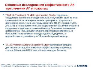 TOMHS (Treatment Of Mild Hypertension Study). сердечно-сосудистые осложнения сре