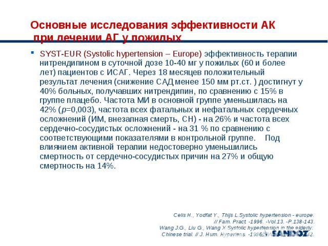 SYST-EUR (Systolic hypertension – Europe) эффективность терапии нитрендипином в суточной дозе 10-40 мг у пожилых (60 и более лет) пациентов с ИСАГ. Через 18 месяцев положительный результат лечения (снижение САД менее 150 мм рт.ст. ) достигнут у 40% …