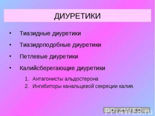 ДИУРЕТИКИ Тиазидные диуретики Тиазидоподобные диуретики Петлевые диуретики Калий