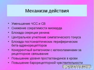 Механизм действия Уменьшение ЧСС и СВ Снижение сократимости миокарда Блокада сек