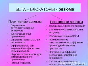 БЕТА – БЛОКАТОРЫ - резюме Позитивные аспекты Выраженная антигипертензивная актив