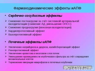 Фармакодинамические эффекты иАПФ Сердечно-сосудистые эффекты Снижение постнагруз