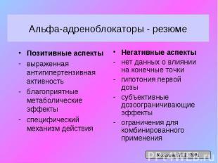 Альфа-адреноблокаторы - резюме Позитивные аспекты выраженная антигипертензивная
