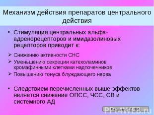 Механизм действия препаратов центрального действия Стимуляция центральных альфа-