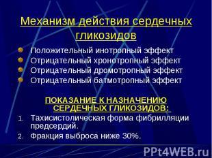 Положительный инотропный эффект Положительный инотропный эффект Отрицательный хр