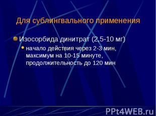 Изосорбида динитрат (2,5-10 мг) Изосорбида динитрат (2,5-10 мг) начало действия