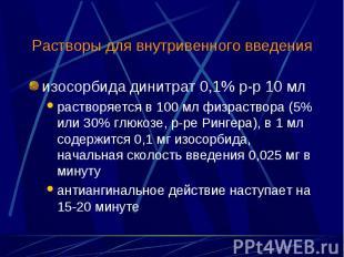 изосорбида динитрат 0,1% р-р 10 мл изосорбида динитрат 0,1% р-р 10 мл растворяет