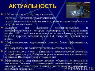 ИБС во многих странах мира, включая ИБС во многих странах мира, включая Россию,