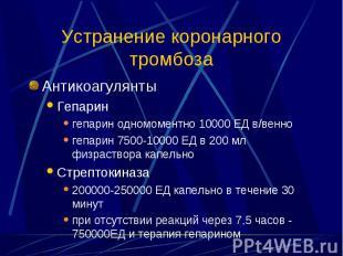 Антикоагулянты Антикоагулянты Гепарин гепарин одномоментно 10000 ЕД в/венно гепа