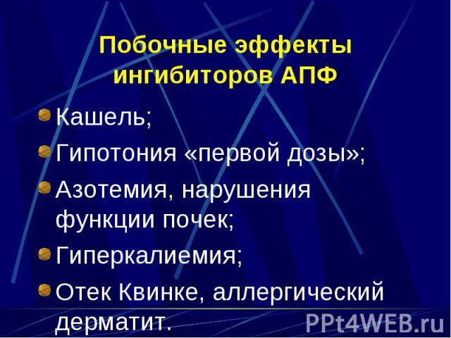 Кашель; Кашель; Гипотония «первой дозы»; Азотемия, нарушения функции почек; Гиперкалиемия; Отек Квинке, аллергический дерматит.