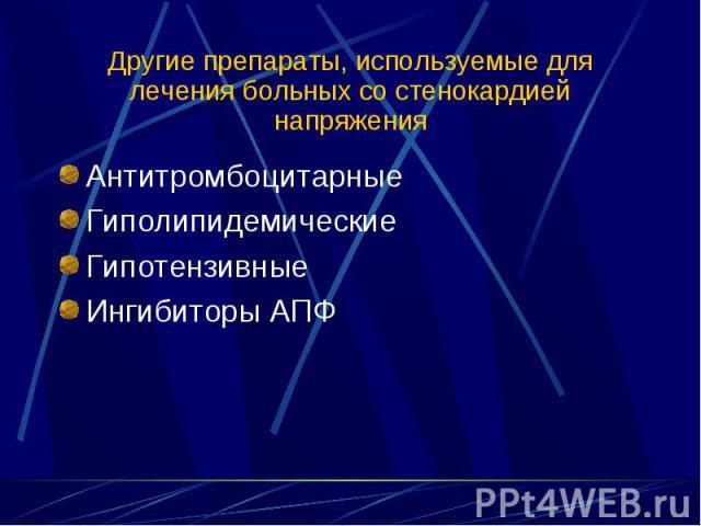 Антитромбоцитарные Антитромбоцитарные Гиполипидемические Гипотензивные Ингибиторы АПФ