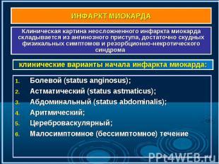 Болевой (status anginosus); Болевой (status anginosus); Астматический (status as