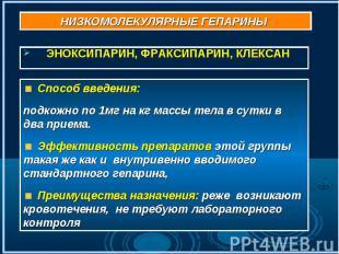 ЭНОКСИПАРИН, ФРАКСИПАРИН, КЛЕКСАН ЭНОКСИПАРИН, ФРАКСИПАРИН, КЛЕКСАН