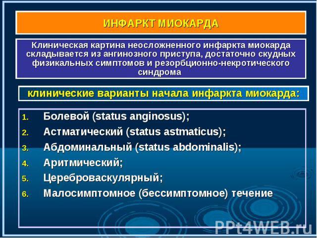 Болевой (status anginosus); Болевой (status anginosus); Астматический (status astmaticus); Абдоминальный (status abdominalis); Аритмический; Цереброваскулярный; Малосимптомное (бессимптомное) течение