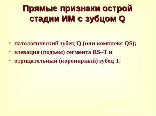 патологический зубец Q (или комплекс QS); патологический зубец Q (или комплекс Q