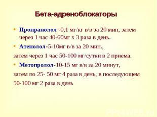 Пропранолол -0,1 мг/кг в/в за 20 мин, затем через 1 час 40-60мг х 3 раза в день.