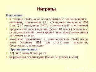 Показания: Показания: в течение 24-48 часов всем больным с сохраняющейся ишемией