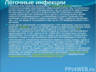 Пневмоцистная пневмония (вызываемаяPneumocystis jirovecii) является относи