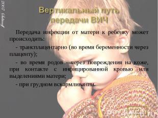 Передача инфекции от матери к ребенку может происходить: Передача инфекции от ма