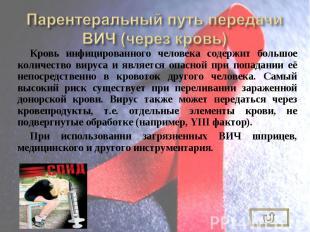 Кровь инфицированного человека содержит большое количество вируса и является опа
