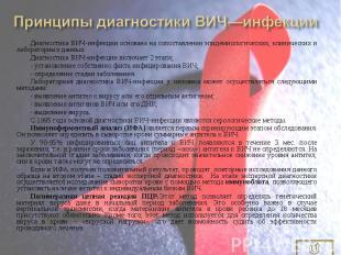 Диагностика ВИЧ-инфекции основана на сопоставлении эпидемиологических, клиническ