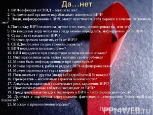 1. ВИЧ-инфекция и СПИД– одно и то же? 1. ВИЧ-инфекция и СПИД– одно и