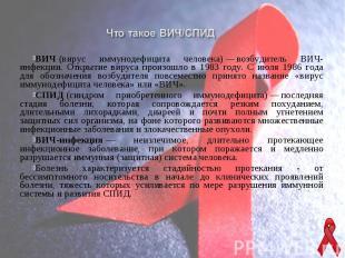 ВИЧ(вирус иммунодефицита человека)—возбудитель ВИЧ-инфекции. О