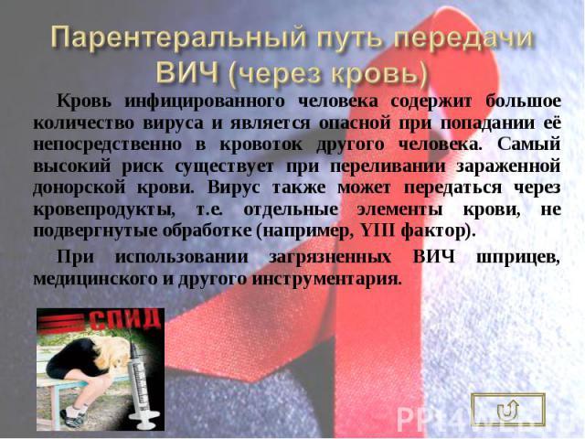 Кровь инфицированного человека содержит большое количество вируса и является опасной при попадании её непосредственно в кровоток другого человека. Самый высокий риск существует при переливании зараженной донорской крови. Вирус также может передаться…