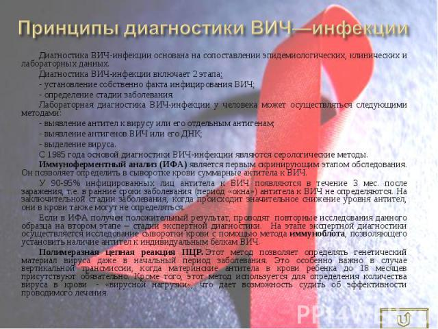 Диагностика ВИЧ-инфекции основана на сопоставлении эпидемиологических, клинических и лабораторных данных. Диагностика ВИЧ-инфекции основана на сопоставлении эпидемиологических, клинических и лабораторных данных. Диагностика ВИЧ-инфекции включает 2 э…