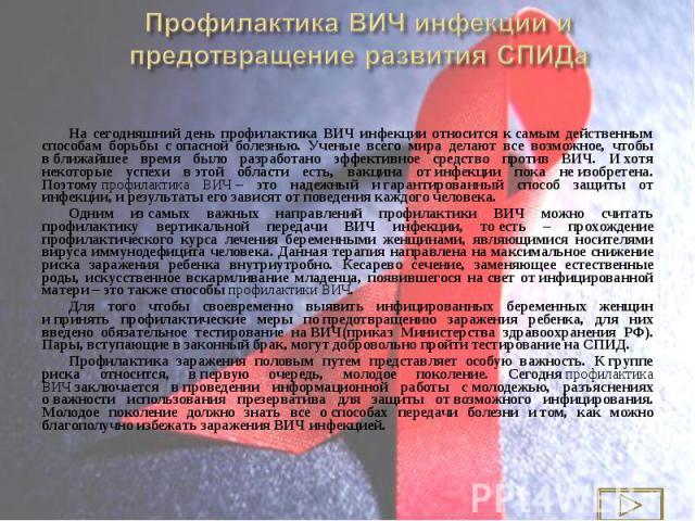 На сегодняшний день профилактика ВИЧ инфекции относится ксамым действенным способам борьбы сопасной болезнью. Ученые всего мира делают все возможное, чтобы вближайшее время было разработано эффективное средство против ВИЧ. Их…